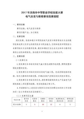 """2017年济南市中等职业学校技能大赛""""电气安装与维修""""赛项竞赛规程.doc"""