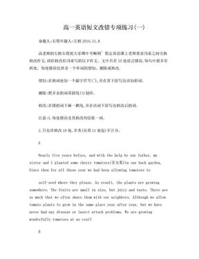 高一英语短文改错专项练习(一).doc