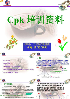 Cpk 培训资料.ppt