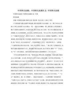 中国姓氏起源:中国姓氏起源汇总 中国姓氏起源.doc