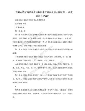西藏自治区商品住宅维修资金管理和使用实施细则  - 西藏自治区建设网.doc