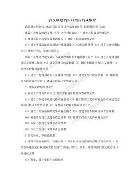 武汉城建档案归档内容及顺序.doc