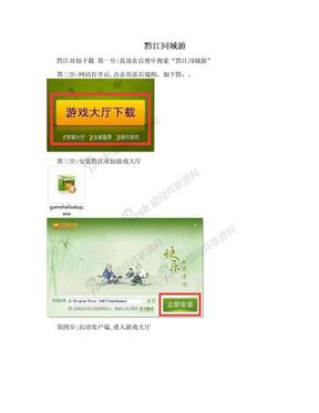 黔江同城游.doc
