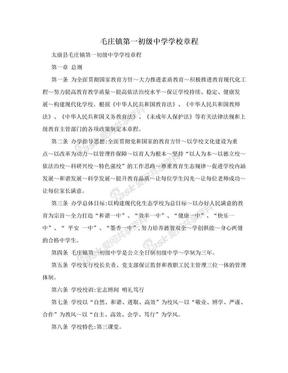 毛庄镇第一初级中学学校章程.doc