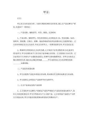 代工生产产品协议.doc