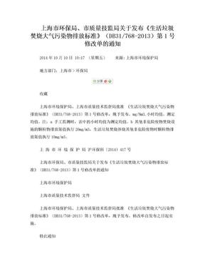 《生活垃圾焚烧大气污染物排放标准》(DB31 768-2013)上海市环保局.doc