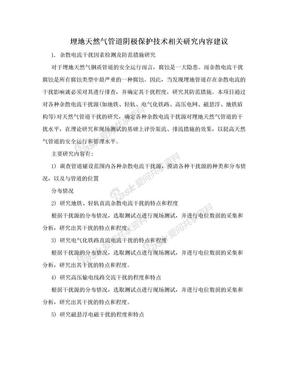 埋地天然气管道阴极保护技术相关研究内容建议.doc