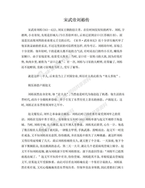 宋武帝刘裕传.doc