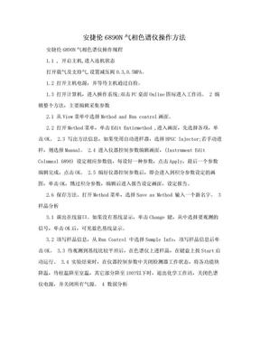 安捷伦6890N气相色谱仪操作方法.doc