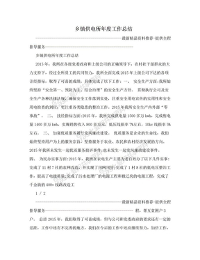 乡镇供电所年度工作总结.doc