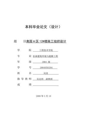 房屋建筑施工组织设计范本.doc