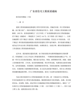 广东省质量通病防治措施二十条..