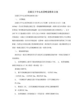 公园天下中心水景喷泉修补方案.doc