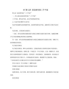 07第七讲 语法研究的三个平面.doc