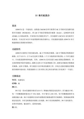 51单片机外文翻译...doc