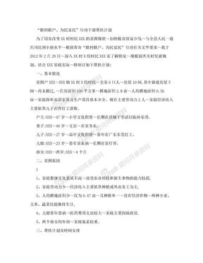 贫困户XXX帮扶计划.doc
