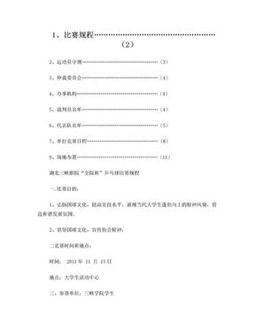 乒乓球秩序册.doc