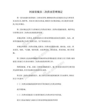河南省城市二次供水管理规定.doc