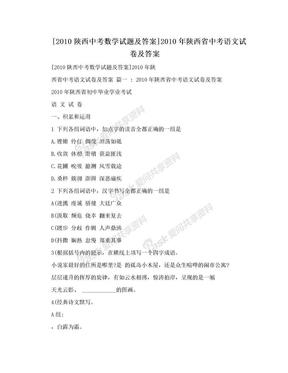 [2010陕西中考数学试题及答案]2010年陕西省中考语文试卷及答案.doc