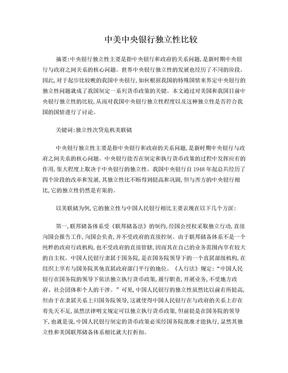 比较金融学.doc