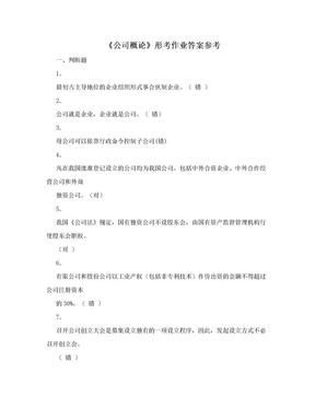 《公司概论》形考作业答案参考.doc