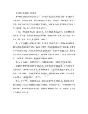 [中学教育]七年级历史备课组工作总结.doc