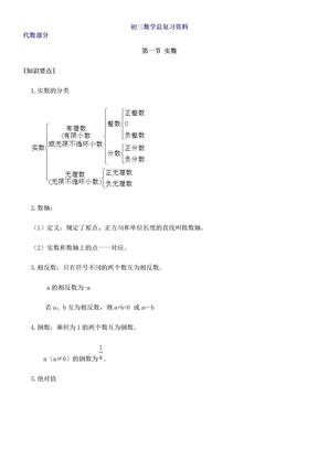 初三数学复习资料.doc