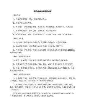 居民健康档案管理制度.docx