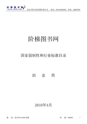 2010 (GB YB)冶金类.doc