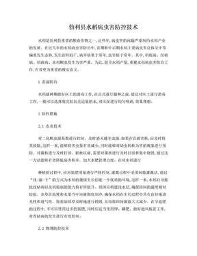 勃利县水稻病虫害防控技术.doc