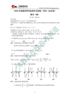 08年数学高考题2008山东数学高考题理科.doc