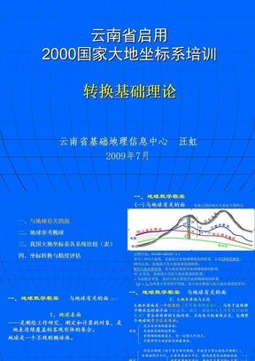 2000国家大地坐标系转换培训.ppt