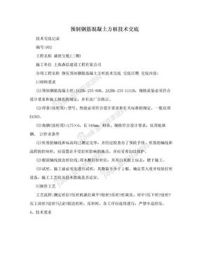 预制钢筋混凝土方桩技术交底.doc