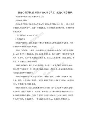 教育心理学视频 弗洛伊德心理学入门 爱情心理学测试.doc