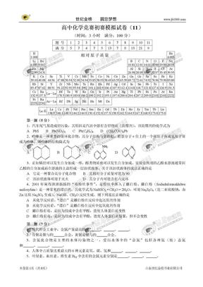 高中化学竞赛全国高中化学竞赛初赛模拟试卷(11).doc