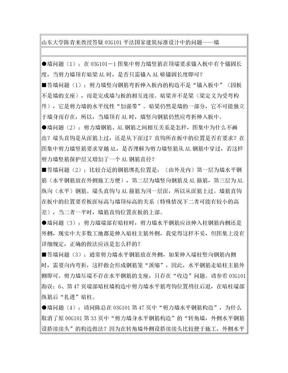 山东大学陈青来教授答疑03G101平法国家建筑标准设计中的问题.doc