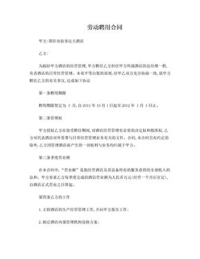 邵阳佰事达大酒店管理人员聘用合同.doc