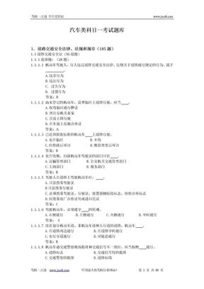 交规考试题库(725题).doc