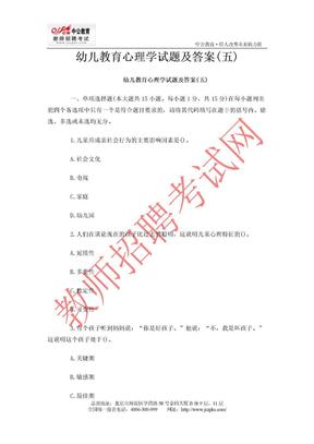 幼儿教育心理学试题及答案(五).doc