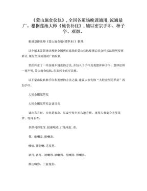 蒙山施食仪轨(标准本).doc
