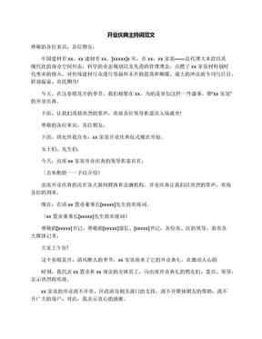 开业庆典主持词范文.docx