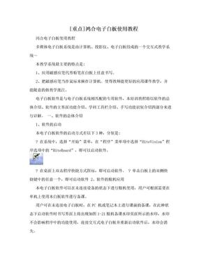 [重点]鸿合电子白板使用教程.doc