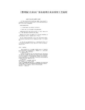 [整理版]自来水厂原水处理自来水常用工艺流程.doc