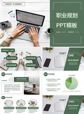 绿色简约商务风职业规划PPT模板.pptx