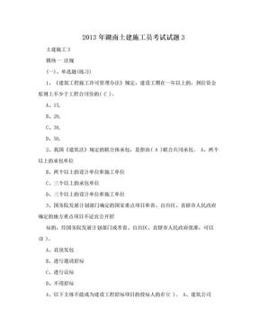 2013年湖南土建施工员考试试题3.doc