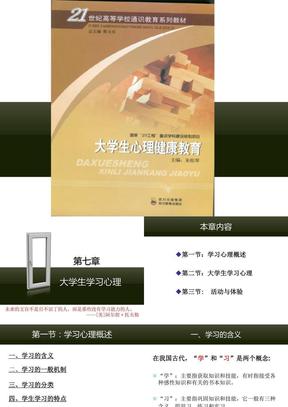 第七章-大学生学习心理.ppt