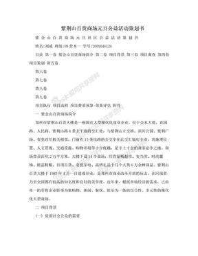 紫荆山百货商场元旦公益活动策划书.doc