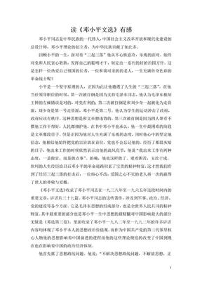 读《邓小平文选》有感.doc
