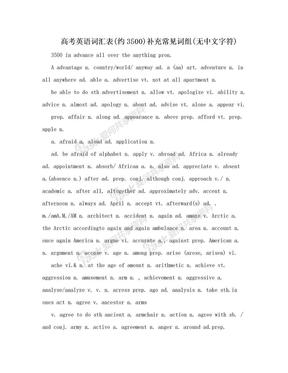高考英语词汇表(约3500)补充常见词组(无中文字符).doc