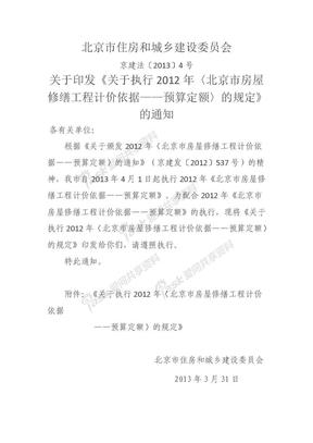 关于印发《关于执行2012年〈北京市房屋修缮工程计价依据——预算定额〉的规定》的通知
